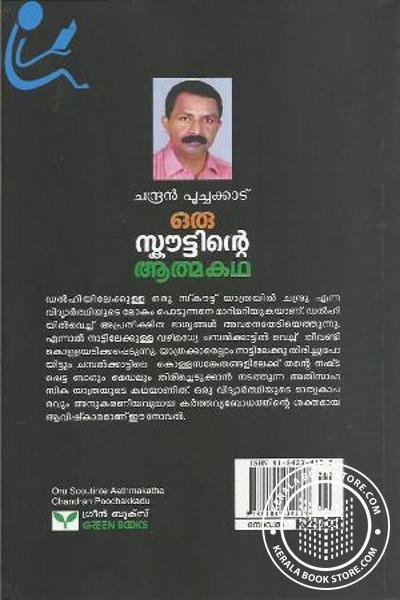back image of Oru Scoutinte Aathmakatha