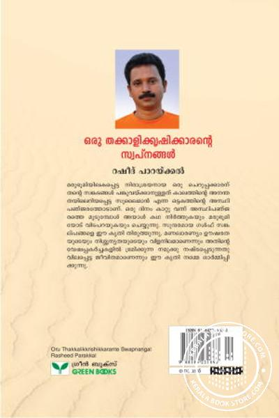 back image of Oru Thakkalikrishikarante Swapnam
