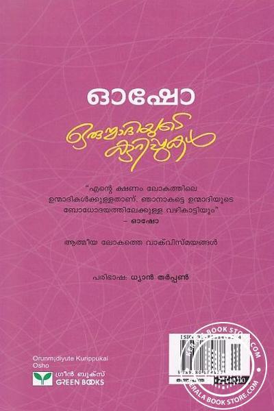back image of Orunmadiyute Kurippukal