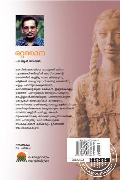 back image of ഒറ്റമൈന