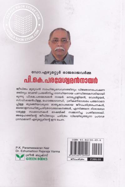 back image of പി കെ പരമേശ്വരന് നായര്