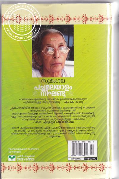 back image of Pachamalayalam Nighandu