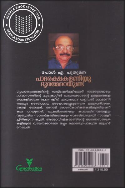back image of Padarakshakalaniyoo Doorammereyundu