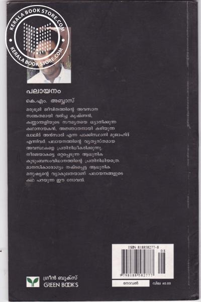 back image of പലായനം
