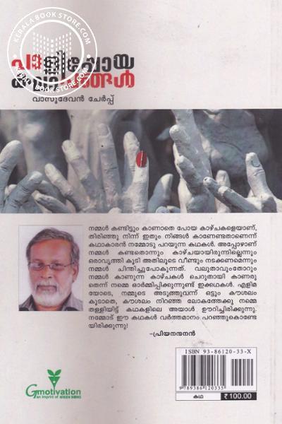back image of Palippoya Kalapangal