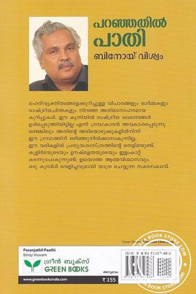 back image of Paranjathil Pathi