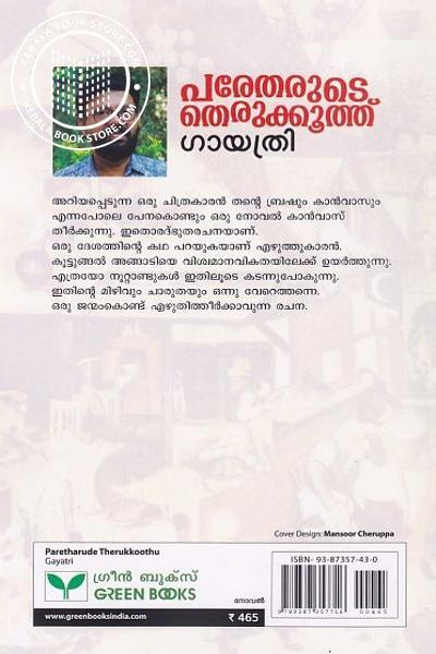 back image of പരേതരുടെ തെരുക്കൂത്ത്