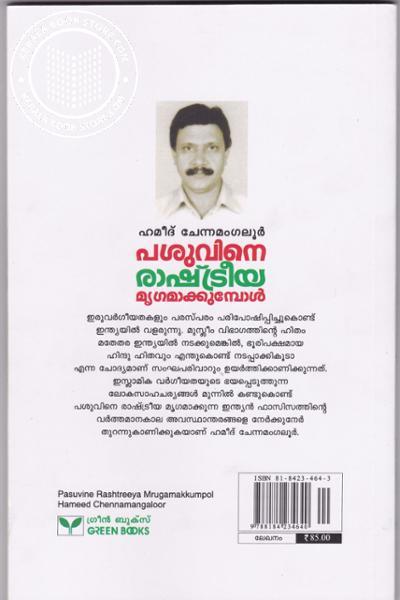 back image of Pasuvine Rashtreeya Mrugamakkumpol