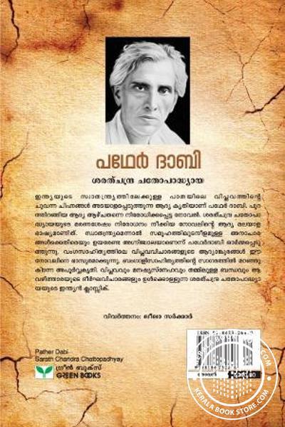 back image of പഥേര് ദാബി