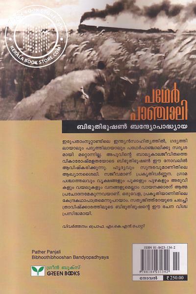 back image of പഥേര് പാഞ്ചാലി