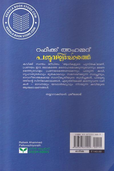 back image of പാട്ടു വഴിയോരത്ത്