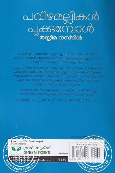 back image of പവിഴമല്ലികള് പൂക്കുമ്പോള്