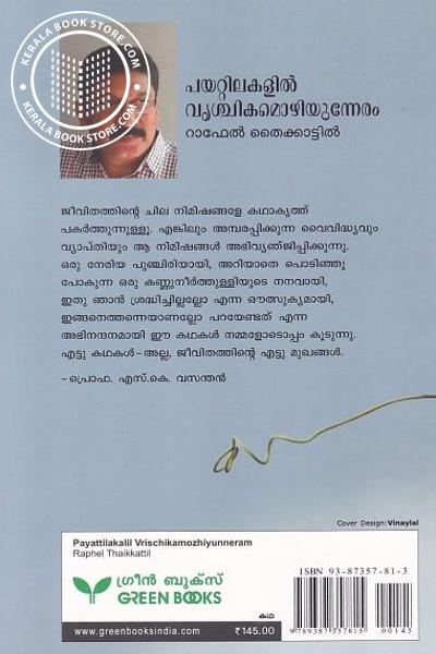 back image of Payattilakalil Vrischikamozhiyunneram