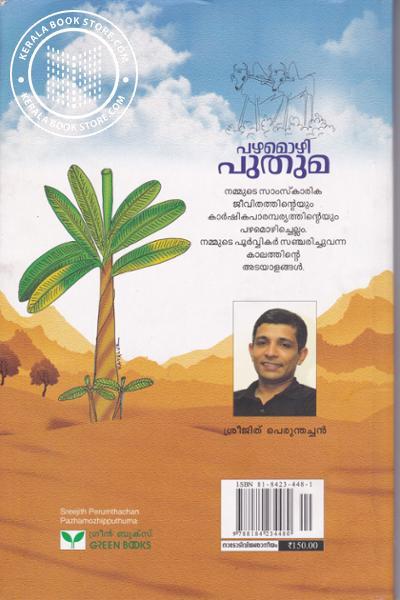 back image of Pazhamozhi Puthuma