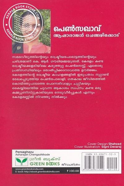 back image of പെണ് സഖാവ്