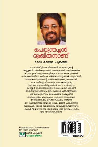 back image of Perumthachan Dukhithananu