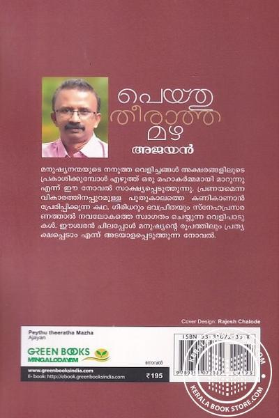 back image of പെയ്തു തീരാത്തമഴ