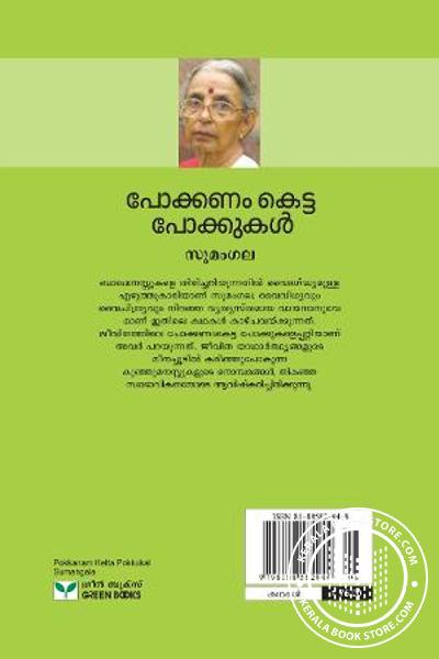 back image of പോക്കണം കെട്ട പോക്കുകള്