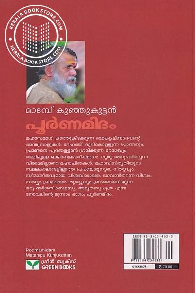 back image of പൂര്ണമിദം