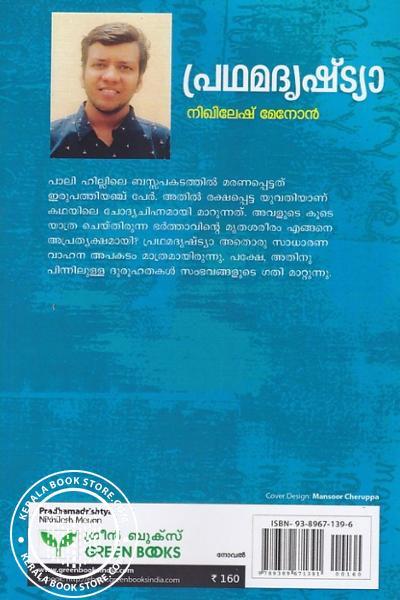 back image of പ്രഥമദൃഷ്ട്യാ