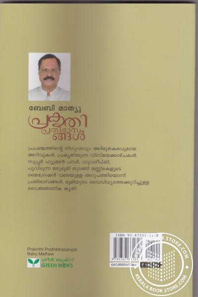 back image of Prakrithi Prathibhasangal