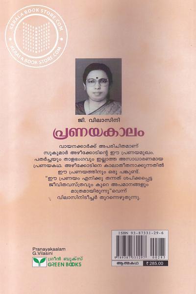 back image of Pranayakaalam