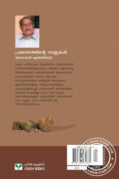 back image of Pranayathinte Nalukal