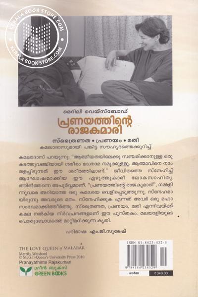 back image of Pranayathinte Rajakumarii