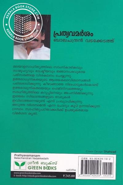 back image of പ്രത്യവമര്ശം