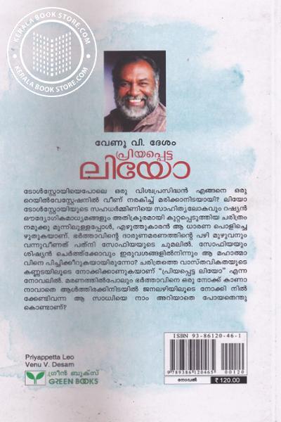 back image of Priyappetta Leo
