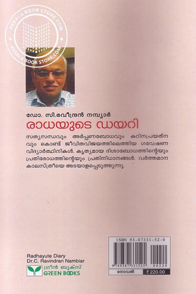 back image of Radhayude Diary