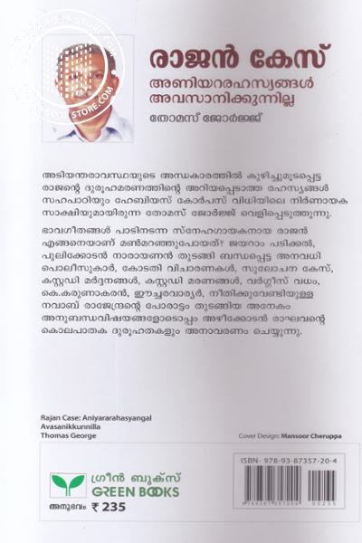 back image of രാജന് കേസ് അണിയറ രഹസ്യങ്ങള് അവസാനിക്കുന്നില്ല