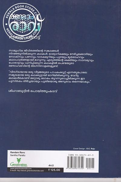 back image of രണ്ടാം രാവ്