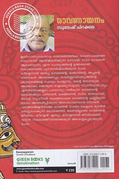back image of രാവണായനം