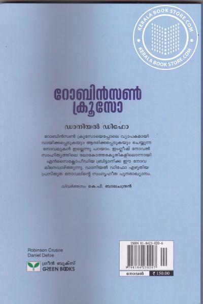 back image of റോബിന്സണ് ക്രൂസോ
