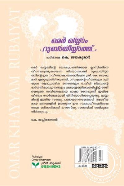 back image of റുബായിയ്യാത്ത്