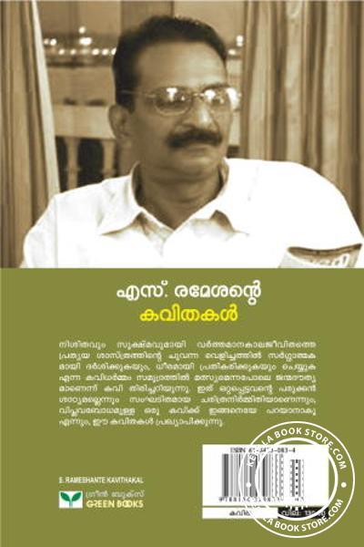 back image of S Rameshinte Kavithakal