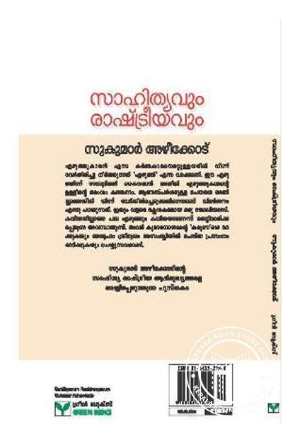 back image of Saahithyavum Rashtreeyavum