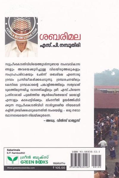 back image of ശബരിമല