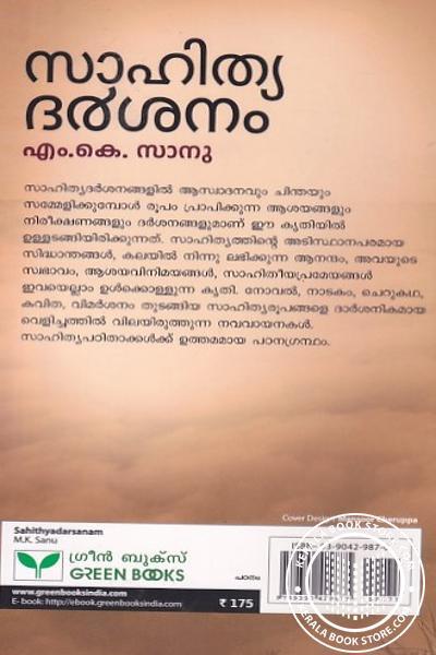 back image of സാഹിത്യദര്ശനം