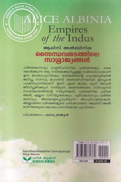 back image of സൈന്ധവതടത്തിലെ സാമ്രാജ്യങ്ങള്