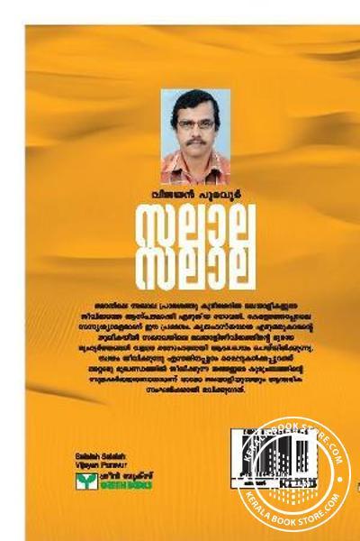 back image of സലാല സലാല