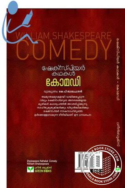 back image of Shakespeare Kathakal Comedy