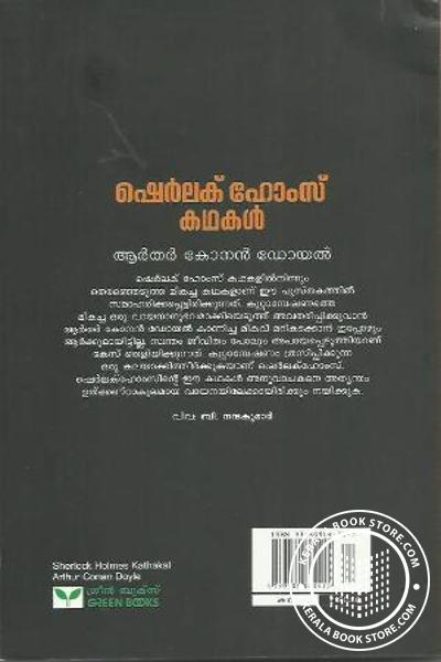 back image of ഷെര്ലക്ക് ഹോംസ് കഥകള്