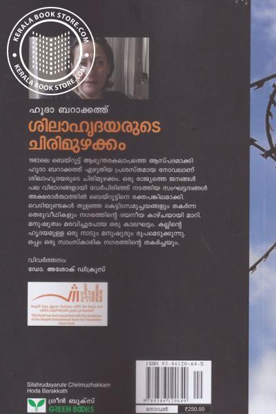 back image of Silahrudayarude Chirimuzhakkam