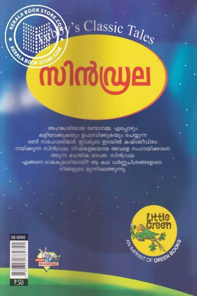 back image of സിന്ഡ്രല