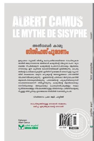 back image of സിസിഫസ് പുരാണം -നോവല്-