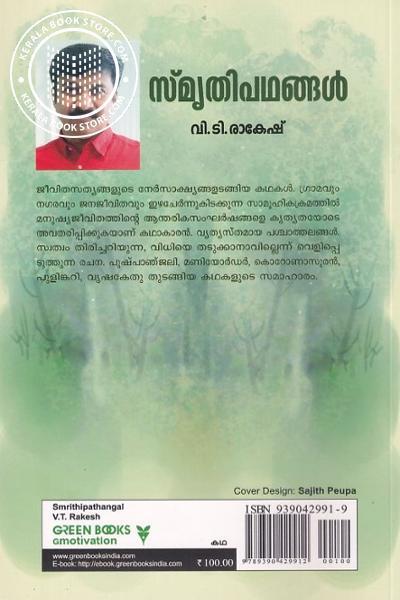 back image of സ്മൃതിപഥങ്ങള്