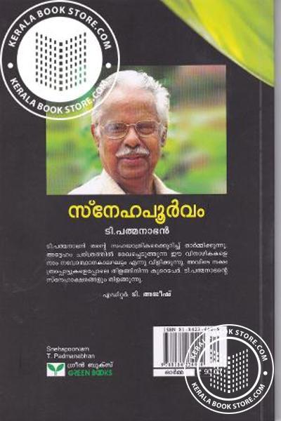 back image of സ്നേഹപൂര്വ്വം