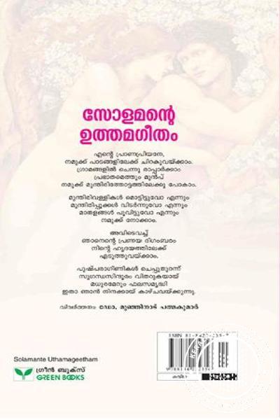 back image of Solamante Uthama Geetham